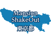 THE MANSION SHAKE OUT IN TOKYO
